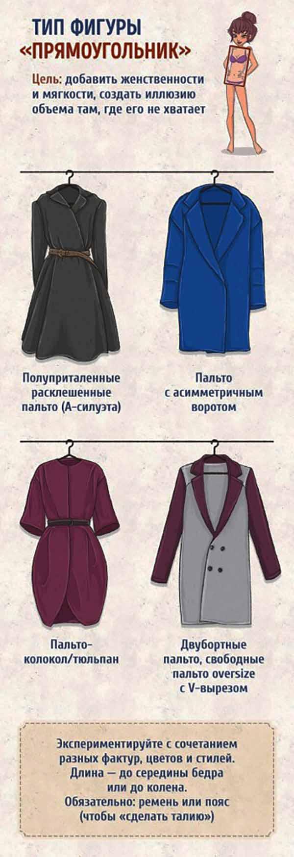 пальто, фигура прямоугольник