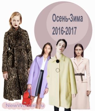 выбрать пальто