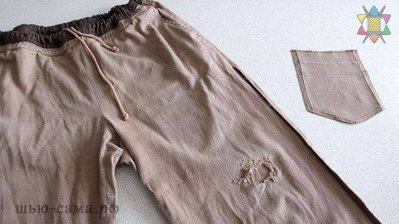 заплатка на брюки
