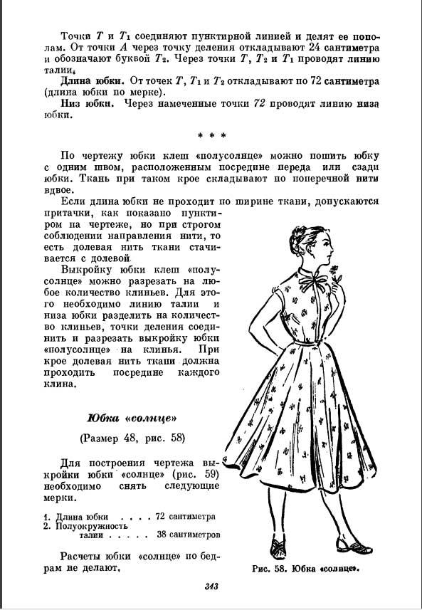 юбка-полусолнце