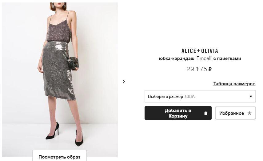 юбка с пайетками