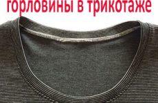 Как сшить круглый вырез горловины у трикотажной кофты
