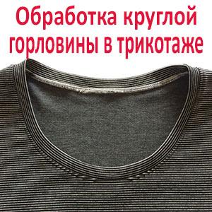 круглая-горловина