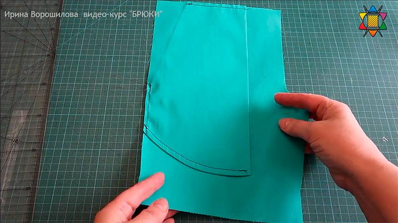наклонный карман с изнанки брюк