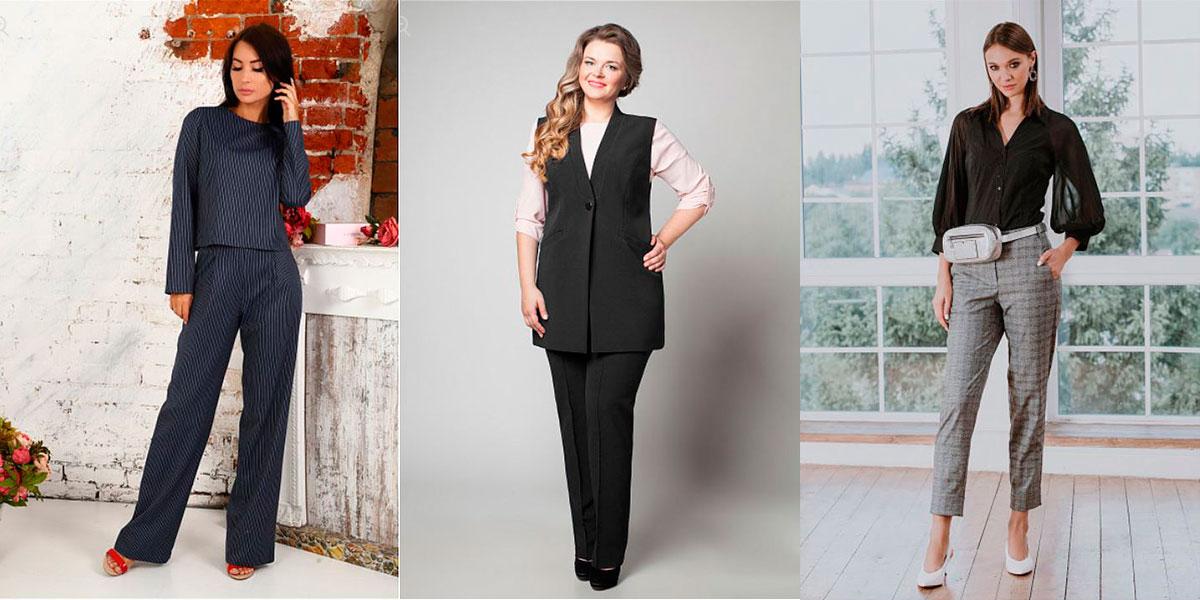 различная длина и ширина брюк