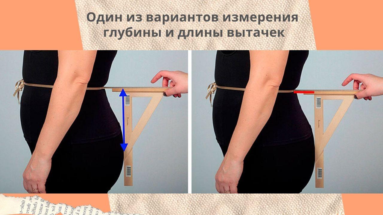 Как снять мерки для построения выкройки брюк