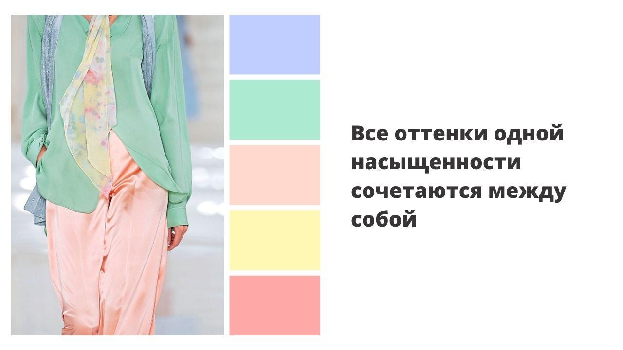 насыщенность цвета